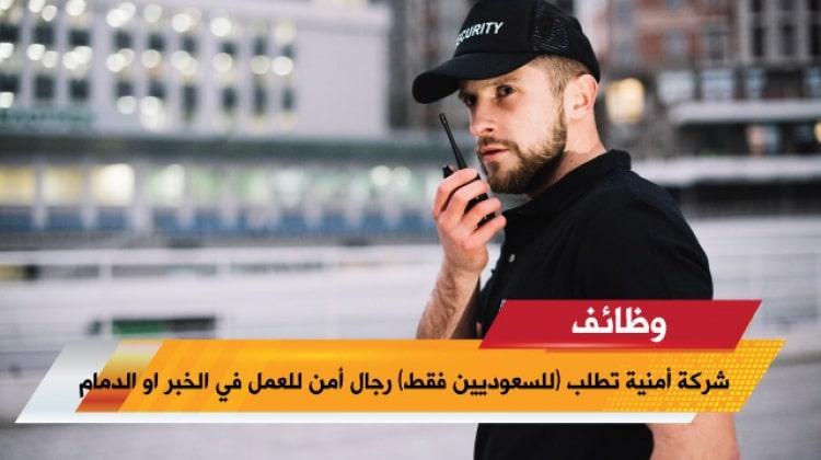 شركة أمنية تطلب (للسعوديين فقط)