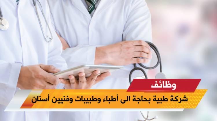 مطلوب طبيبه مقيمه باطنيه وممرضات للعمل بالسعوديه